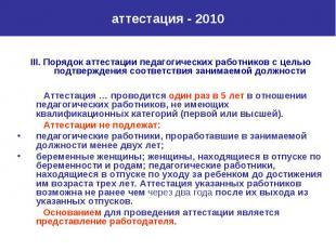 аттестация - 2010 III. Порядок аттестации педагогических работников с целью подт