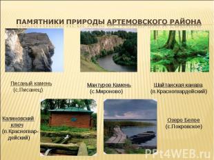 Памятники природы артемовского района Писаный камень (с.Писанец) Мантуров Камень