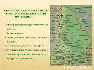 Свердловская область имеет большой рекреационный потенциал 1.Благоприятные приро