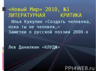 «Новый Мир» 2010, №1 ЛИТЕРАТУРНАЯ КРИТИКА Илья Кукулин «Создать человека, пока т