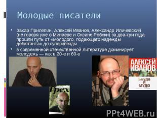 Молодые писатели Захар Прилепин, Алексей Иванов, Александр Иличевский (не говоря