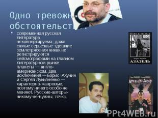 Одно тревожное обстоятельство: современная русская литература неконвертируема; д