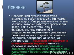 Причины Современная русская литература — эндемик, со всеми плюсами и минусами эт