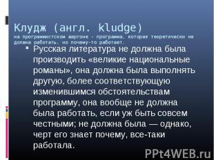 Клудж (англ. kludge) на программистском жаргоне - программа, которая теоретическ