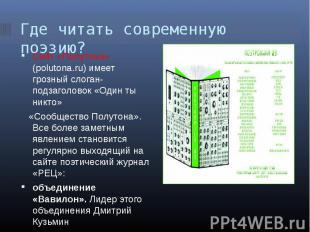 Где читать современную поэзию? Сайт «Полутона» (polutona.ru) имеет грозный слога