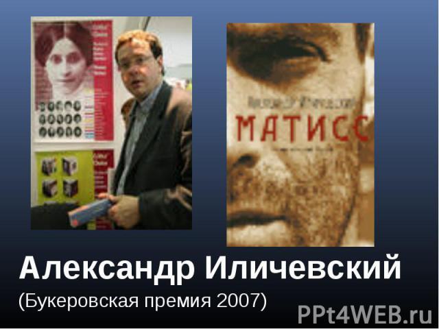 Александр Иличевский (Букеровская премия 2007)