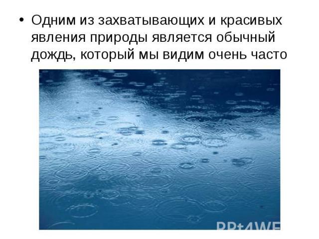 Одним из захватывающих и красивых явления природы является обычный дождь, который мы видим очень часто