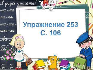 Упражнение 253 С. 106