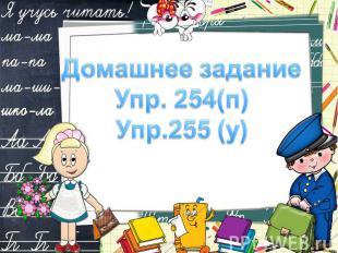 Домашнее задание Упр. 254(п) Упр.255 (у)