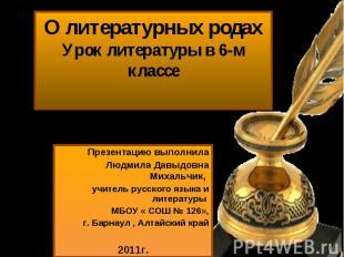 О литературных родах Урок литературы в 6-м классе Презентацию выполнила Людмила