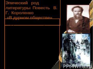 Эпический род литературы Повесть В. Г. Короленко «В дурном обществе» Роста он бы