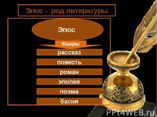 Эпос - род литературыЭпос