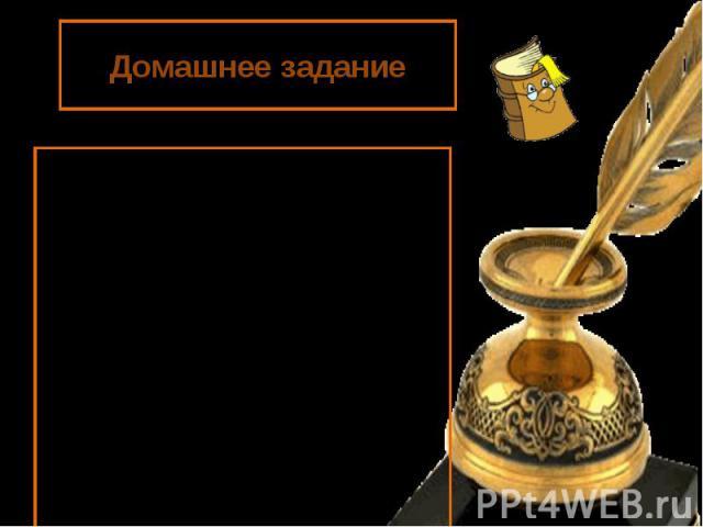 Домашнее задание 1.С.47-48, выучить различия эпоса и лирики. 2.Задание по группам или индивидуально: подготовить исполнение русской народной песни (по выбору учащихся).