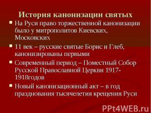 История канонизации святых На Руси право торжественной канонизации было у митроп