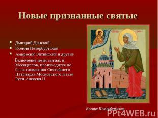 Новые признанные святые Дмитрий Донской Ксения Петербургская Амвросий Оптинский