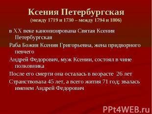 Ксения Петербургская (между 1719 и 1730 – между 1794 и 1806) в XX веке канонизир