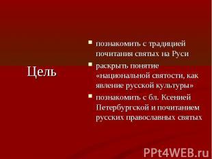 Цель познакомить с традицией почитания святых на Руси раскрыть понятие «национал
