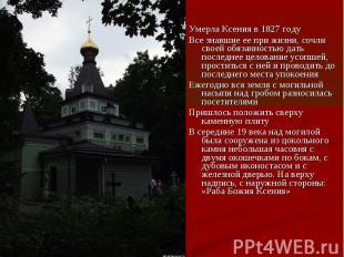 Умерла Ксения в 1827 году Все знавшие ее при жизни, сочли своей обязанностью дат