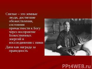 Святые – это земные люди, достигшие обожествления, состояния причастности к Богу
