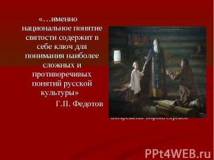 «…именно национальное понятие святости содержит в себе ключ для понимания наибол
