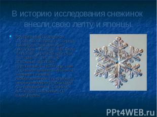 В историю исследования снежинок внесли свою лепту и японцы.Феодальный правитель