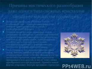 Причины мистического разнообразия даже одного типа снежных кристаллов зависит от