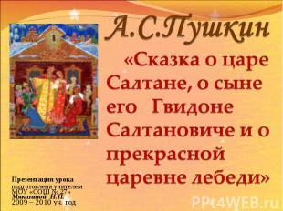 А.С.Пушкин «Сказка о царе Салтане, о сыне его Гвидоне Салтановиче и о прекрасной