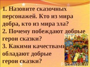 1. Назовите сказочных персонажей. Кто из мира добра, кто из мира зла? 2. Почему