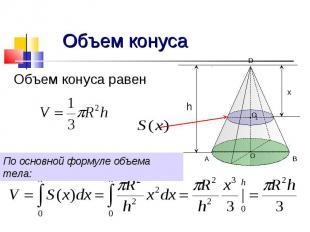 Объем конуса Объем конуса равен По основной формуле объема тела: