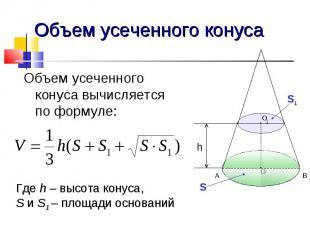 Объем усеченного конуса Объем усеченного конуса вычисляется по формуле: Где h –