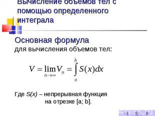 Вычисление объемов тел с помощью определенного интеграла Основная формула для вы