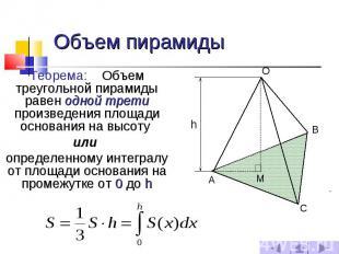 Объем пирамиды Теорема: Объем треугольной пирамиды равен одной трети произведени