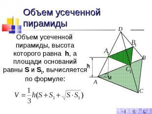 Объем усеченной пирамиды Объем усеченной пирамиды, высота которого равна h, а пл