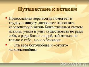 Путешествие к истокам Православная вера всегда помогает в трудную минуту ,позвол