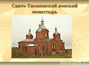 Свято-Тихоновский женский монастырь