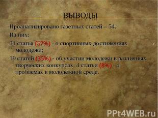 ВыводыПроанализировано газетных статей – 54. Из них: 31 статья (57%) - о спортив