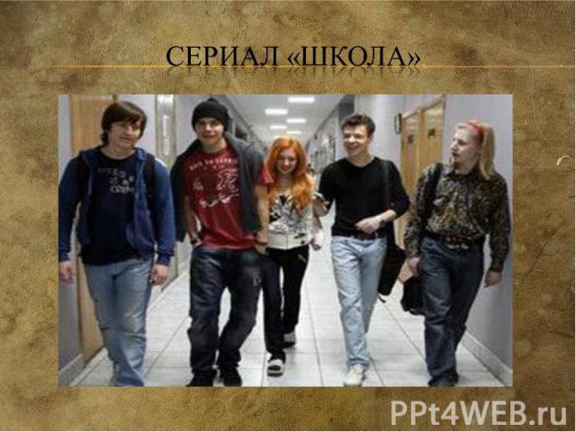 Сериал «ШКОЛА»