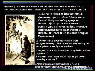 -Почему Обломов и Ольга не обрели счастье в любви? Что заставило Обломова отказа