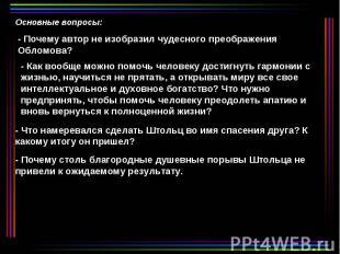 Основные вопросы: - Почему автор не изобразил чудесного преображения Обломова? -