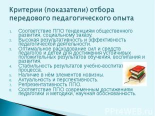 Критерии (показатели) отбора передового педагогического опытаСоответствие ППО те