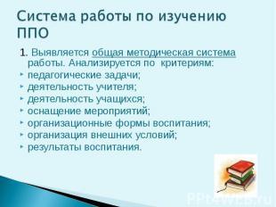 Система работы по изучению ППО 1. Выявляется общая методическая система работы.