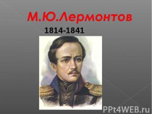М.Ю.Лермонтов1814-1841
