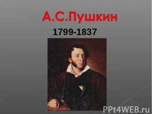 А.С.Пушкин1799-1837
