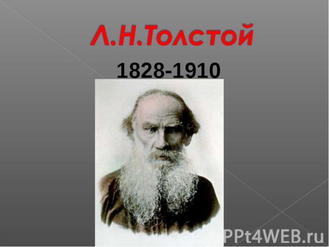 Л.Н.Толстой1828-1910