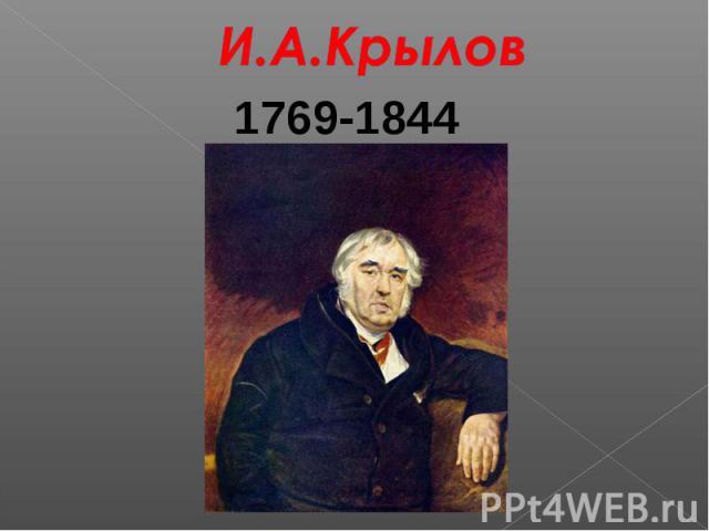 И.А.Крылов1769-1844