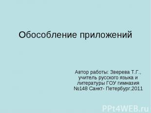 Обособление приложений Автор работы: Зверева Т.Г., учитель русского языка и лите