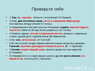 Проверьте себя 1. Ему ли , карлику, тягаться с исполином? (А.Пушкин) 2.Итак, два