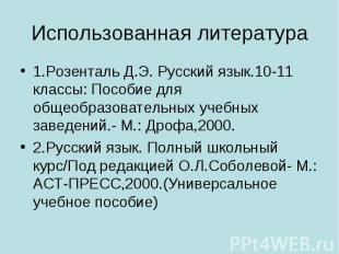 Использованная литература1.Розенталь Д.Э. Русский язык.10-11 классы: Пособие для