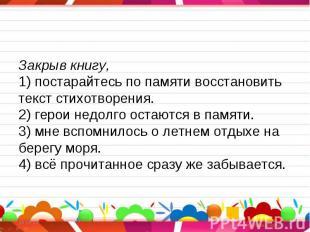 Закрыв книгу, 1) постарайтесь по памяти восстановить текст стихотворения. 2) гер