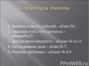 Структура текста 1. Временя и место событий – абзац №1 2. Описание того, что слу